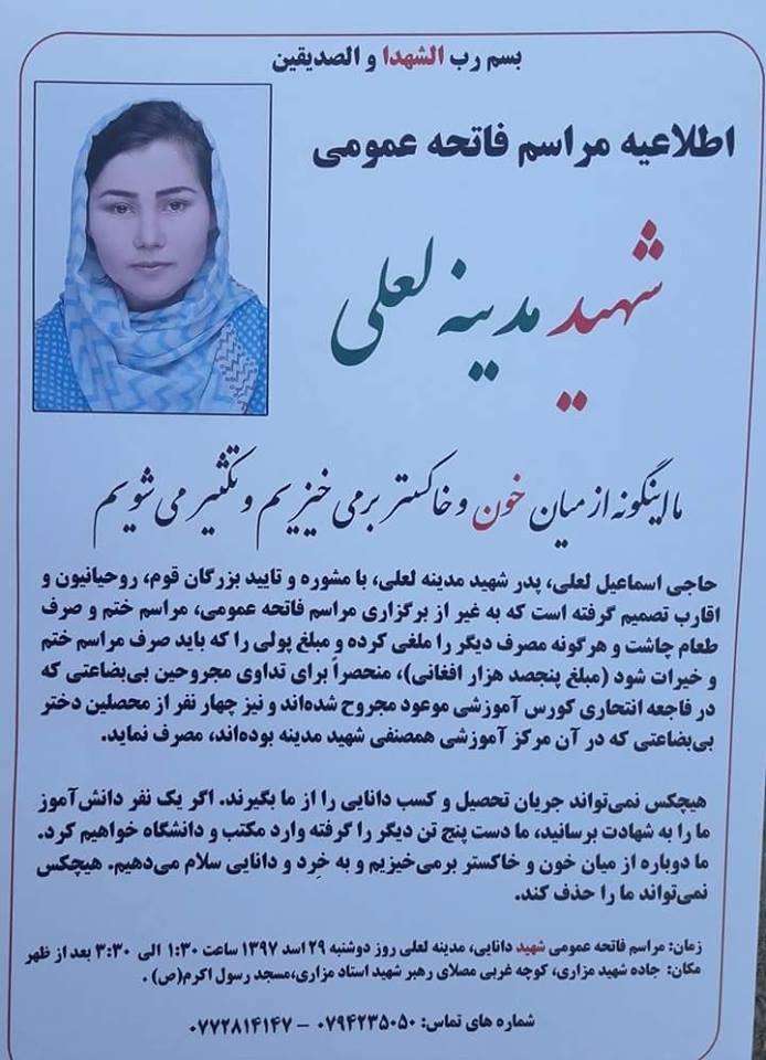 اقدام تحسين برانگيز پدر يکي از شهداي حادثه تروريستي کورس موعود کابل
