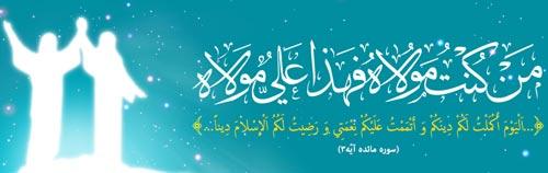 متن کامل خطبه پیامبر اکرم(ص) در غدیر خم