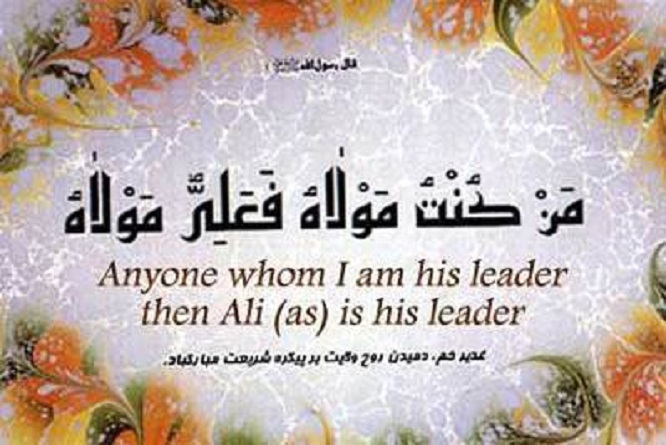 Eid al-Ghadir and a Pious Leadership