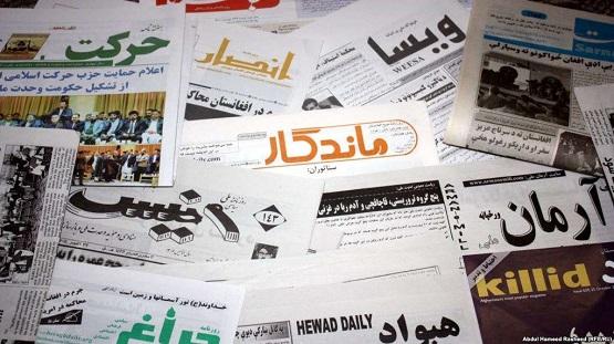 تیترهای نخست روزنامه های افغانستان /چهارشنبه ۲۸ حمل