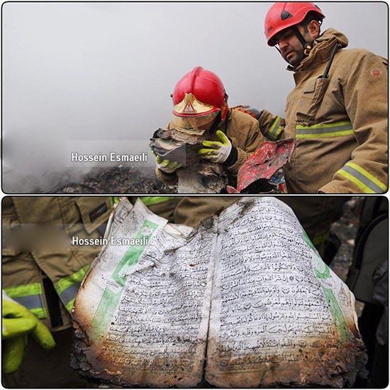 قرآنی که از زیر آوار پلـاسکو سالمـ خارج شد + عکس