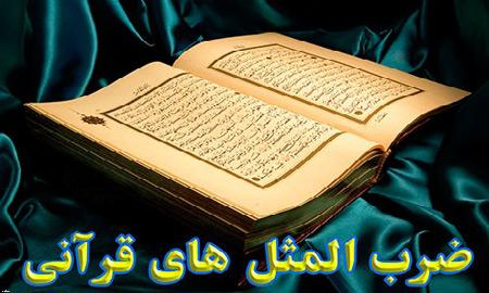ضرب المثلهـای زیبا قرآنی