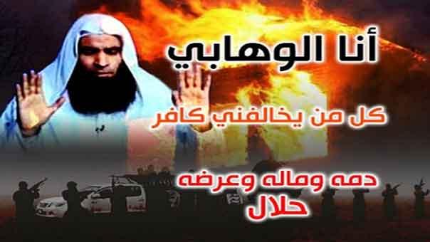 مستند داستان وهابیت