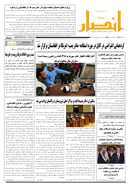 عناوین مهمـ روزنامههای 28 حمل افغانستان