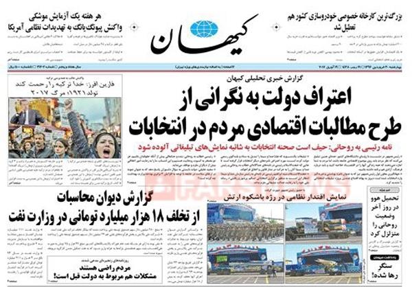 تصاویر صفحه نخست روزنامههای 30 حمل/فروردین ایران