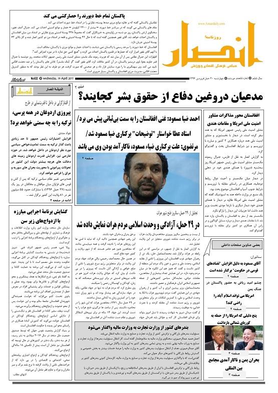 عناوین مهم روزنامههای 30 حمل افغانستان