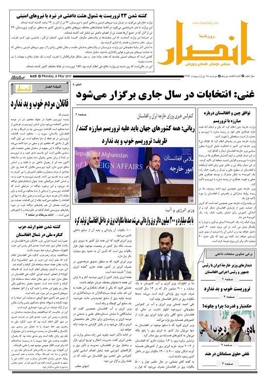 عناوین مهمـ روزنامههای افغانستان/ دوشنبه 18 ثور