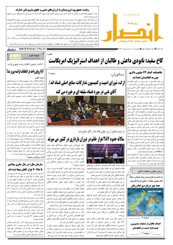 عناوین مهم روزنامههای افغانستان/ 4 شنبه 20 ثور