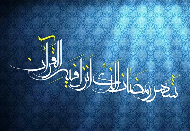 فلسفه رمضان/ آزادی از هوا و هوس بهترین بهره انسان از ماه بندگی
