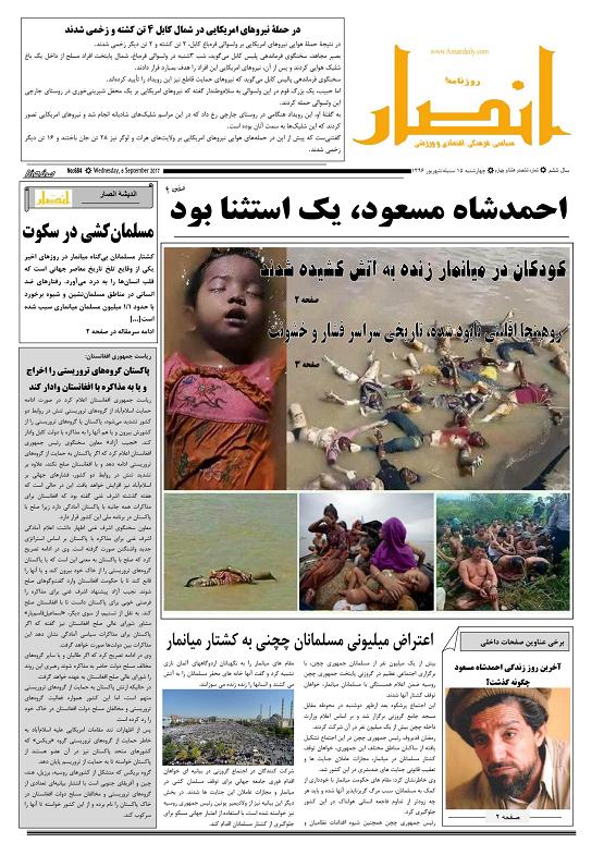 مهمترین عناوین امروز روزنامه انصار/ 15 شهریور-سنبله