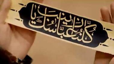 نماهنگی تقدیم به شهدای مدافع حرم