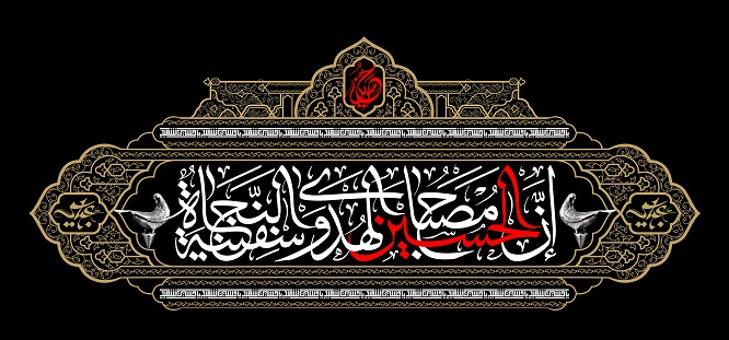 Imam al-Husayn (A.S.), the reviver and the savior of Islam