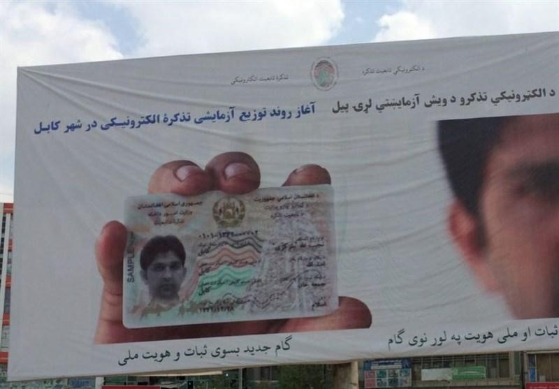 پارلمان افغانستان نادیده گرفته شد/اداره ثبت احوال واژههای «قومیت» و «ملیت» را حذف نمیکند