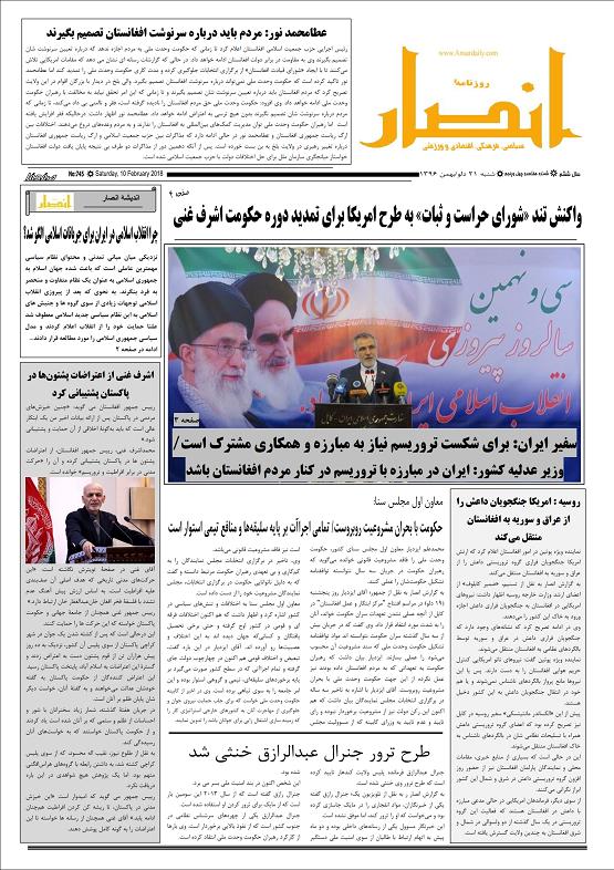 عناوین مهم روزنامه های امروز افغانستان/ شنبه 21 دلو/ بهمن 1396